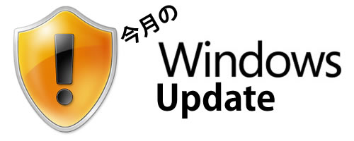 7月のWindows Update