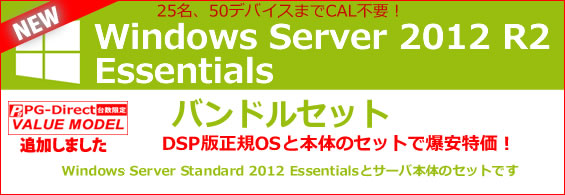 Windows Server 2012 Essentialsバンドル特価セール