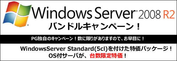 Windows Server 2008 R2 Standardバンドル特価セール