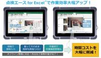 ELECOM 点検エース for Excel パッケージ1年版(1ライセンス) T0101
