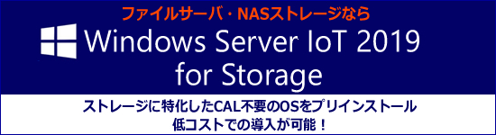 Windows Server IoT 2019 for Storage搭載モデル